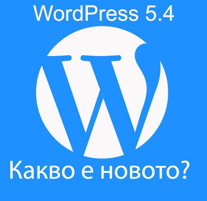WordPress 5.4 – Какво ново?